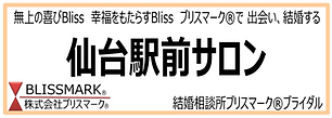 半カ・仙台駅前サロン.png
