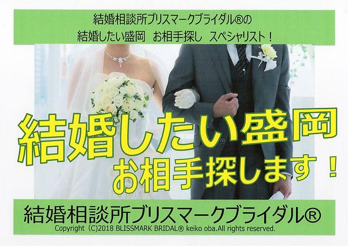結婚したい盛岡.jpg