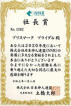 600 2020NNR社長賞.jpg