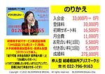 のりかえ料金2021.7.13.png