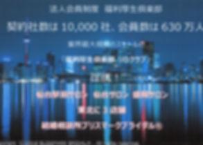 福利厚生倶楽部7.1.jpg