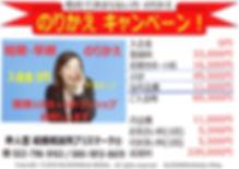 のりかえ2020.3.jpg