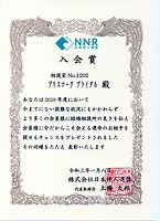 600 2020NNR入会賞.jpg