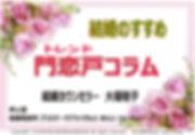 門恋戸コラムタイトル.jpg