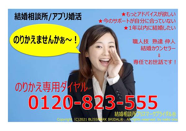 のりかえ2021.7.13.png