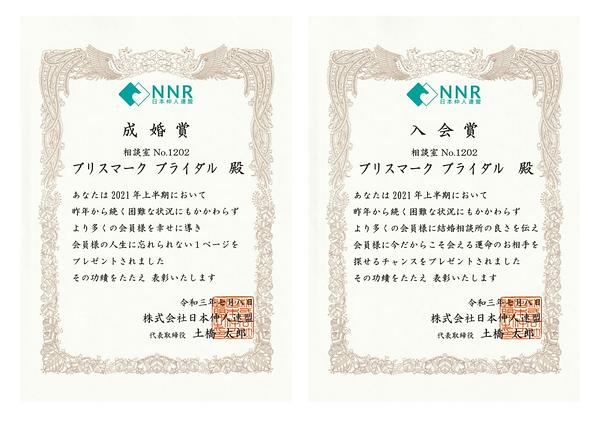 NNR成婚賞入会賞2021.7.png