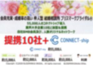 提携10社+コネクト.jpg