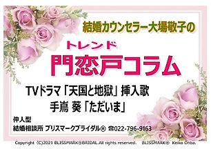400  門恋戸コラム2021.4.1ただいま.jpg