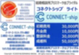 480 コネライト2020.7.jpg