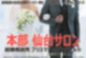 本部仙台サロン.jpg