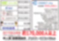 紹介可能会員数2020.3.7.jpg