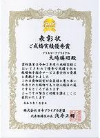 600 2020BIUご成婚実績優秀賞.jpg