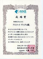 600 2020NNR成婚賞.jpg