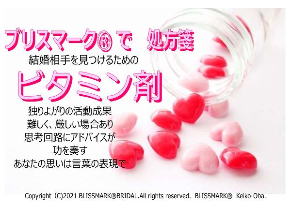 2021.9.26 ビタミン剤.png