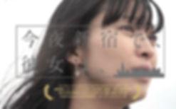 「今夜新宿で、彼女は、』ポスター.jpeg