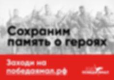 Баннер Победа Ямал 2020.jpg
