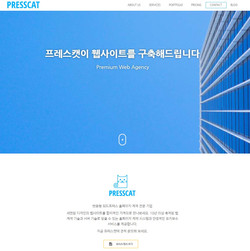 웹에이전시-프레스켓