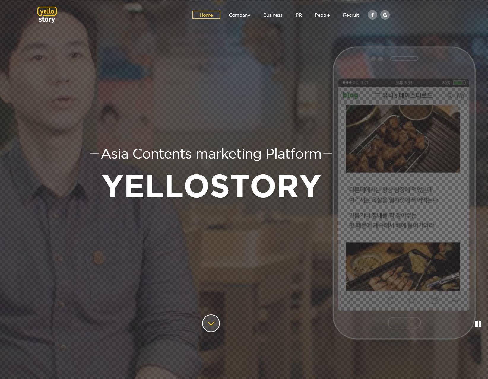 마케팅플랫폼-옐로스토리