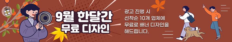9월무료디자인배너_가로형.png