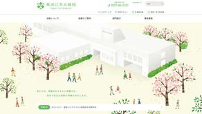 ホームページにも桜の花が咲きました