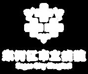 寒河江市立病院ロゴ2020_w-01.png