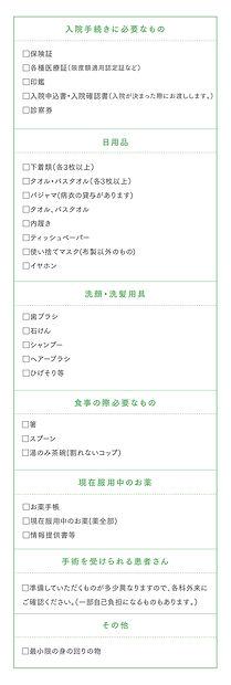 入院持ち物_mo-12.jpg