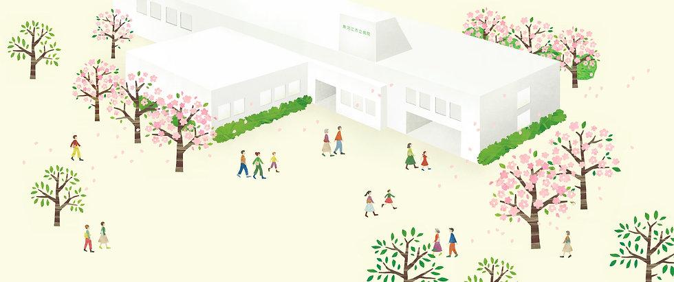 寒河江市立病院トップ桜