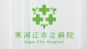 令和2年度寒河江市職員(看護師)採用試験の合格発表