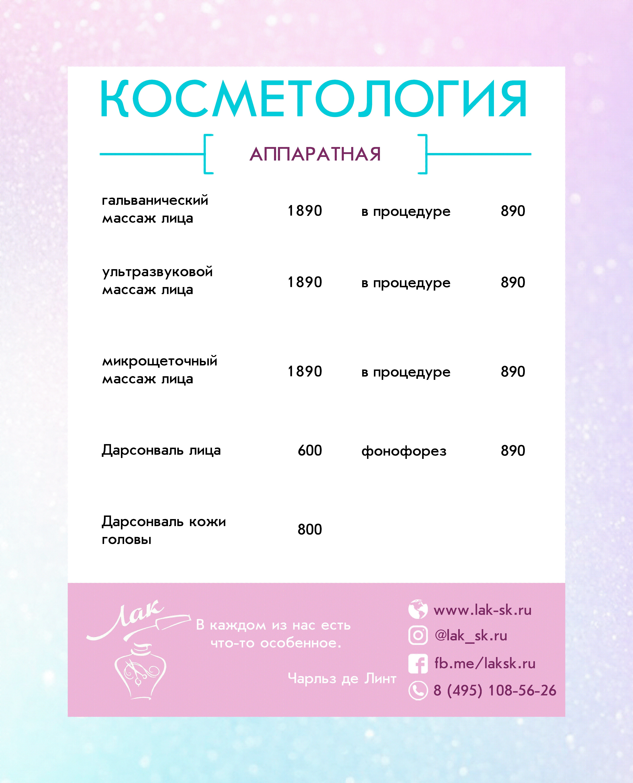 Студия Красоты ЛАК Косметология 3