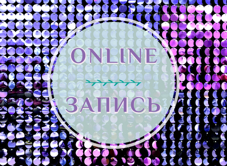 Онлайн запись✏️