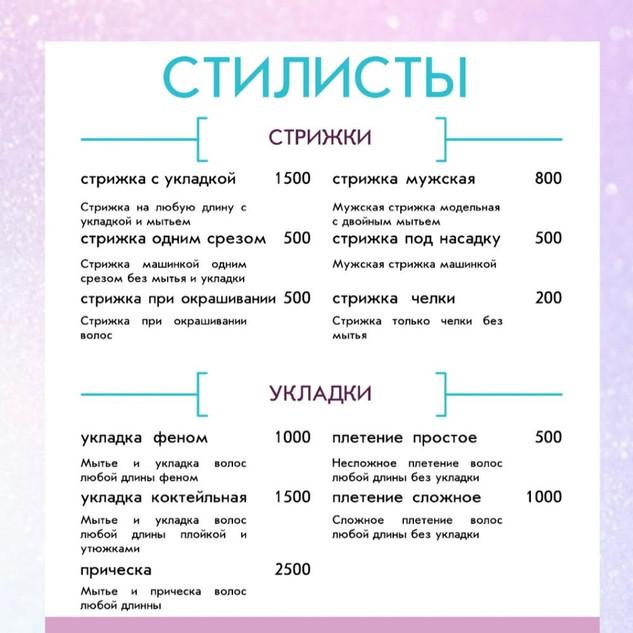 Студия Красоты ЛАК (г.Москва, ЮЗАО,м. Академическая)2.png6.jpg