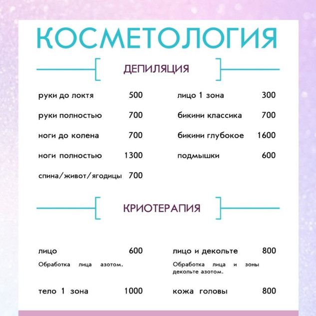 Студия Красоты ЛАК (г.Москва, ЮЗАО,м. Академическая)2.png10.jpg