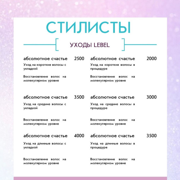 Студия Красоты ЛАК (г.Москва, ЮЗАО,м. Академическая)2.png9.jpg