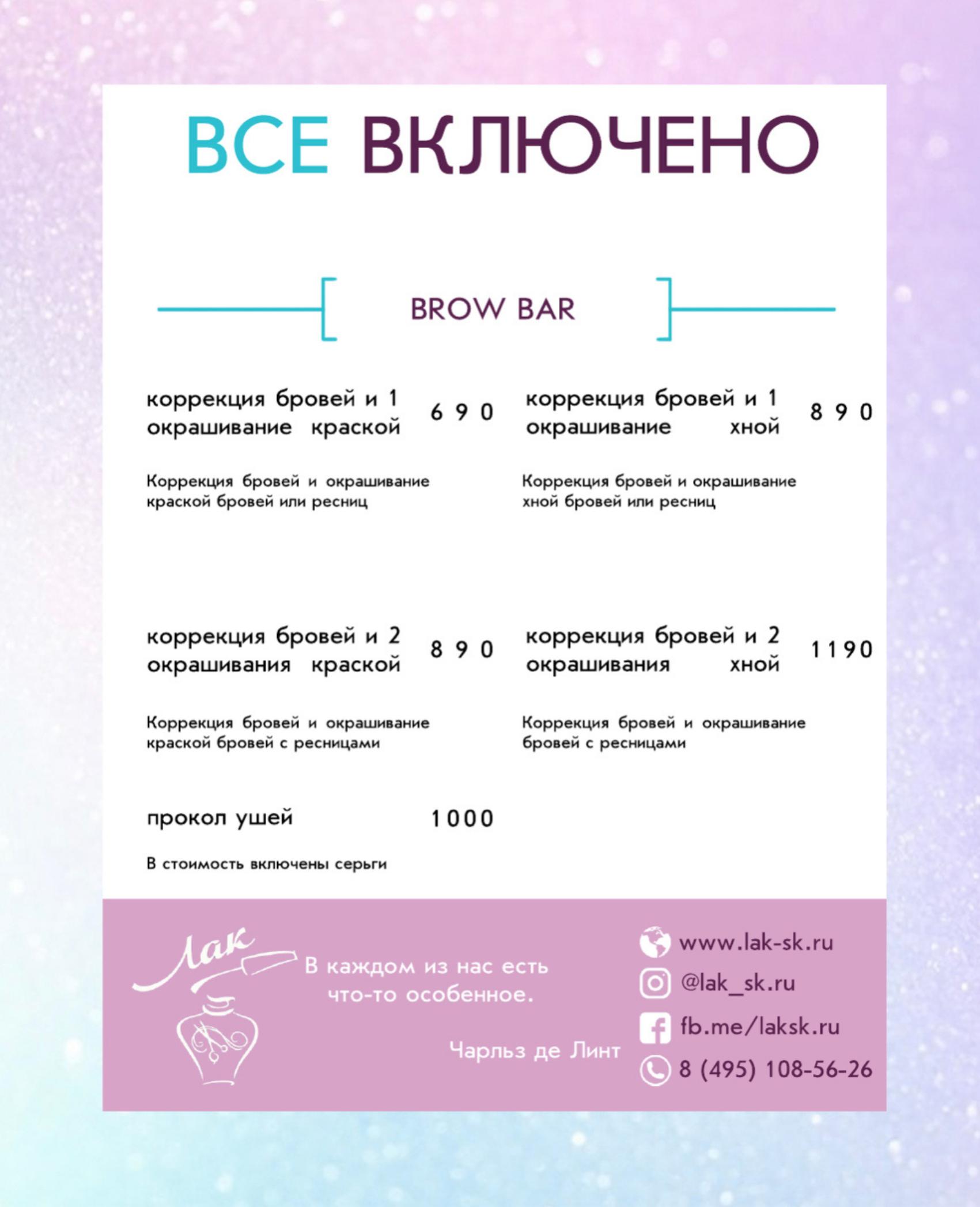 Студия красоты ЛАК (Москва,ЮЗАО, м.Академическая) Брови
