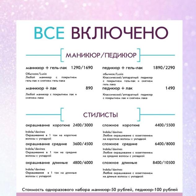 Студия Красоты ЛАК (г.Москва, ЮЗАО,м. Академическая)2.png1.jpg