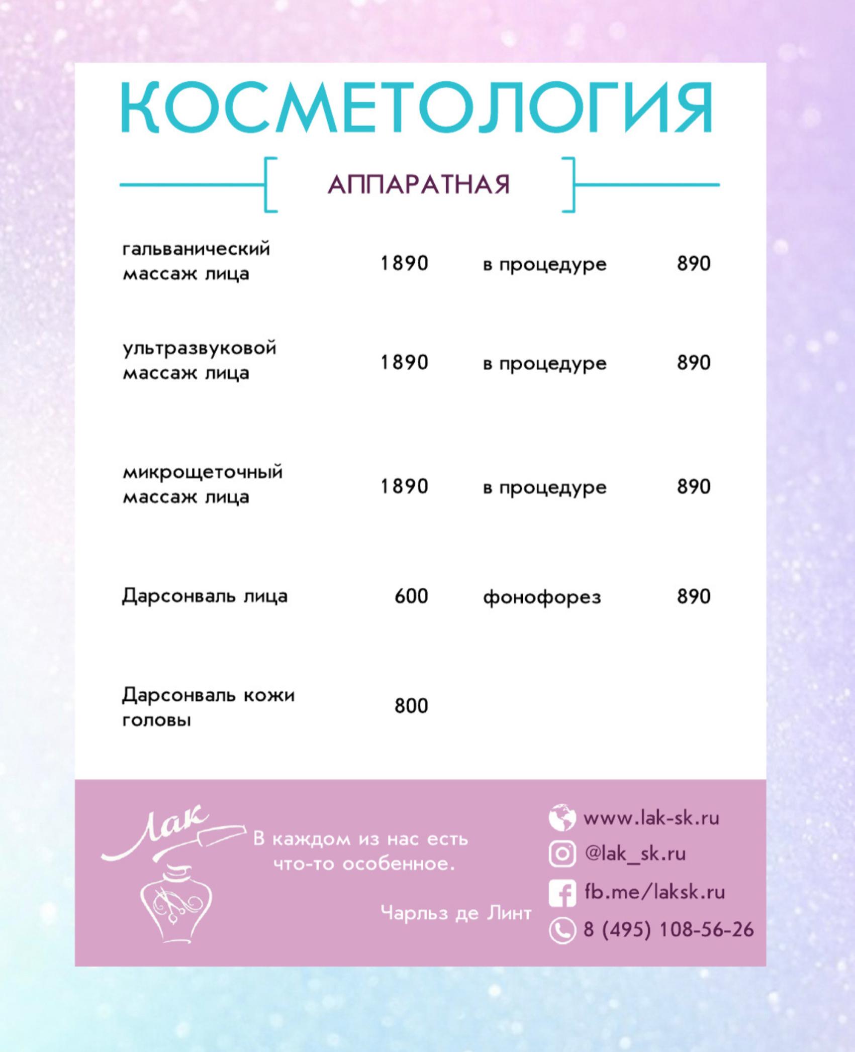 Косметология 12