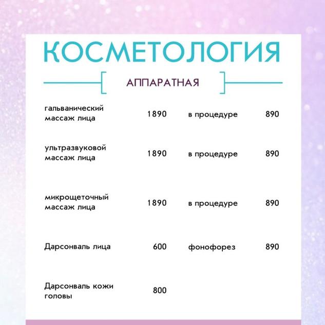 Студия Красоты ЛАК (г.Москва, ЮЗАО,м. Академическая)2.png12.jpg