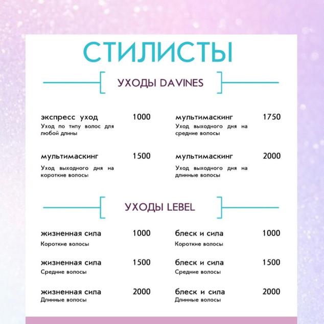 Студия Красоты ЛАК (г.Москва, ЮЗАО,м. Академическая)2.png8.jpg