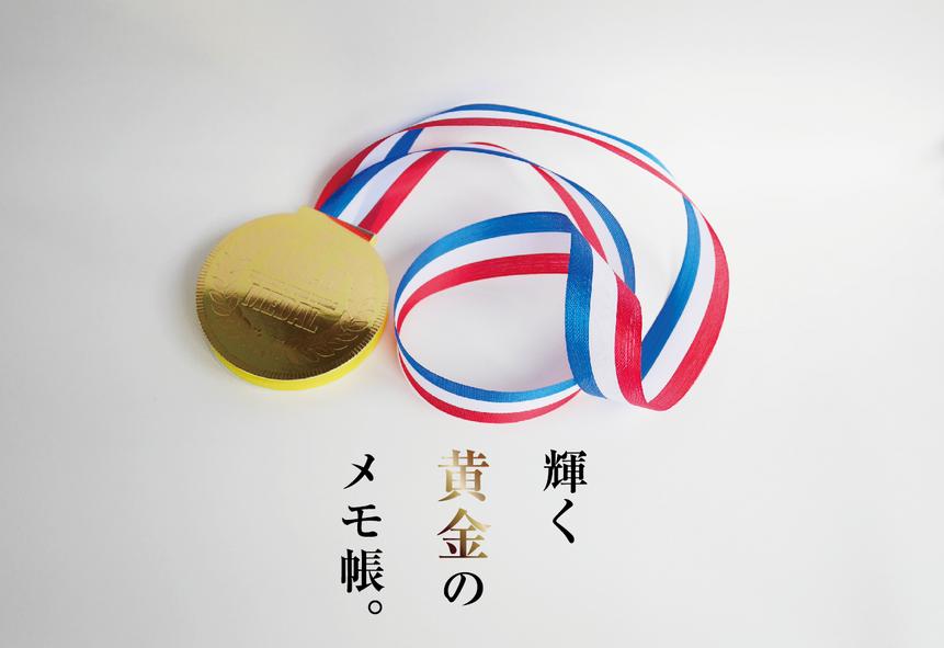 金メダルメモ
