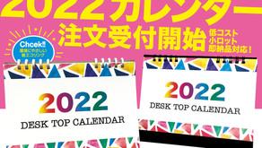 2022年卓上カレンダーの注文受付開始しました!