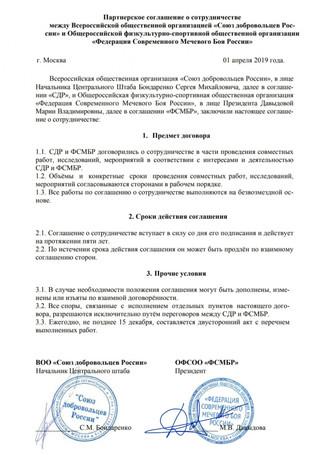 Соглашение о сотрудничестве со Всероссийским СОЮЗОМ ДОБРОВОЛЬЦЕВ!