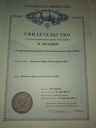 МЕТОДИКА подготовки инструкторов по СМБ РосПатенте