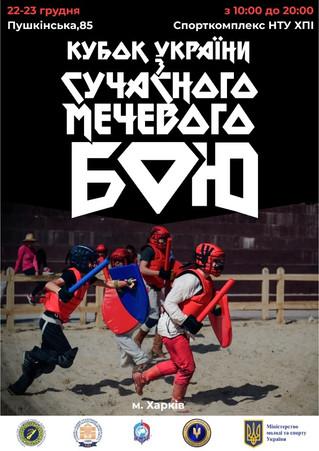 """Турнир """"КУБОК УКРАИНЫ по СМБ"""""""