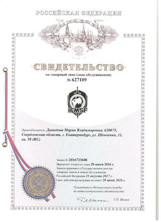 ТОВАРНЫЙ ЗНАК (ТМ) IFMSF - International Federation of Modern Sword Fighting - ОФИЦИАЛЬНО ЗАПАТЕНТОВ