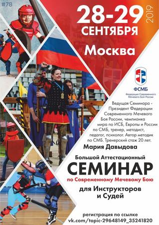 АТТЕСТАЦИОННЫЙ СЕМИНАР для ИНСТРУКТОРОВ и СУДЕЙ по СМБ 28-29 сентября 2019