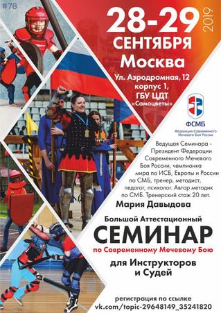 78-ой БОЛЬШОЙ АТТЕСТАЦИОННЫЙ СЕМИНАР для ИНСТРУКТОРОВ и СУДЕЙ по СМБ
