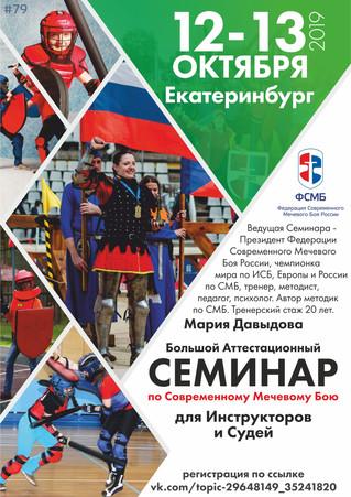 Аттестационный СЕМИНАР для ИНСТРУКТОРОВ и СУДЕЙ по СМБ