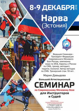 Аттестационный СЕМИНАР по СМБ для инструкторов и судей #73 в Эстнонии