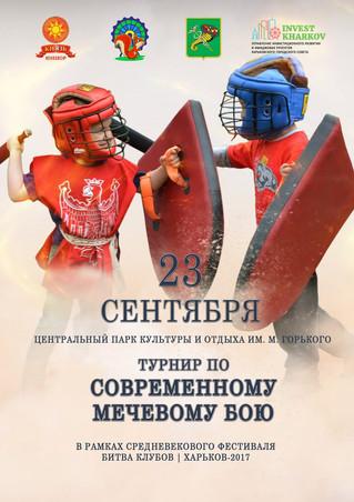 Турнир по современному мечевому бою в Харькове!)