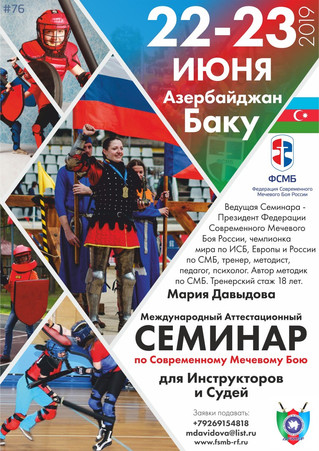 Аттестационный СЕМИНАР для инструкторов и судей по СМБ в Баку